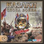 Töltse le a kozákokat: ismét a torrent háborúja (+ kompatibilitás a Windows 7, 8, 10)