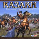 Download Cossacks: The Last Argument of the Kings of Torrent