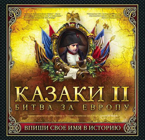обложка игры Казаки 2: Битва за Европу