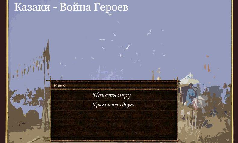 Cossacks Online (Cossacks: Válka hrdinů)