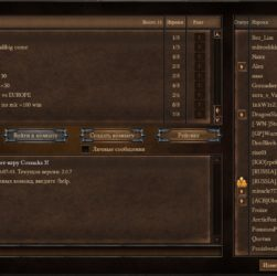 Окно сетевой игры в Казаки 3