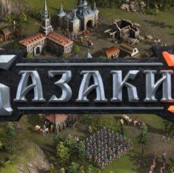 Прохождениие игры Казаки 3