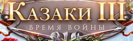 «Козаки 3» вийдуть на бій у вересні