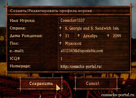 Как создать сетевую игру в казаки - Твой рабочий стол