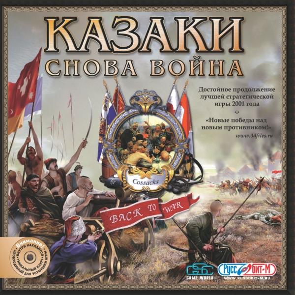Скачать игру казаки снова война бесплатно и без регистрации (670 мб).