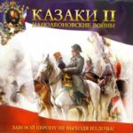 Cossacks 2 The Napoleonic Wars