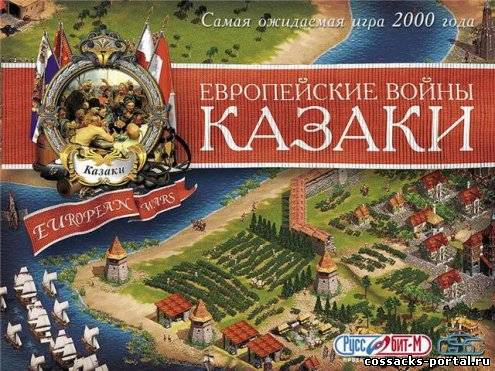Cossacks: European Wars v.1.15 (2001)