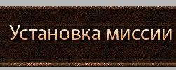 Установка миссии в игре Казаки