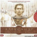 Cover of the game Alexander. Luck accompanies the impudent