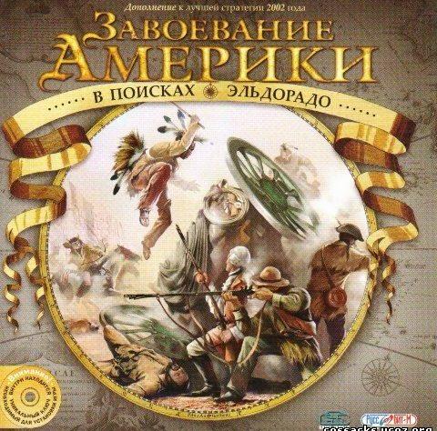 Обложка игры Завоевание Америки: В Поисках Эльдорадо