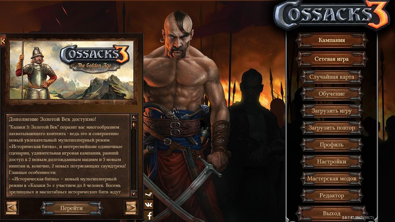 df4d4571 Сетевая игра в Казаки 3 - Cossacks Portal