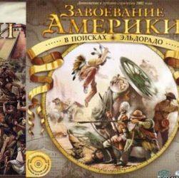 Скачать завоевание америки: в поисках эльдорадо cossacks portal.